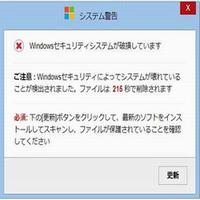 システム警告 Windowsセキュリティシステムが破壊しています ご注意:Windowsセキュリティによってシステムが壊れていることが検出されました。ファイルは215秒で削除されます 必須:下の[更新]ボタンをクリックして、最新のソフトをインストールしてスキャンし、ファイルが保護されていることを確認してください